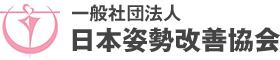 一般社団法人 日本姿勢改善協会
